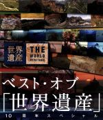 ベスト・オブ「世界遺産」10周年スペシャル(Blu-ray Disc)(BLU-RAY DISC)(DVD)