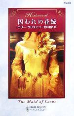 囚われの花嫁(ハーレクイン・ヒストリカル・ロマンス)(新書)