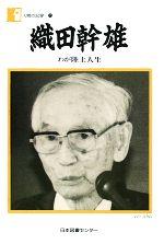 織田幹雄 わが陸上人生(人間の記録15)(児童書)
