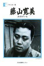 藤山寛美 あほかいな(人間の記録99)(単行本)