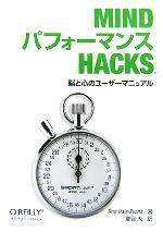 MindパフォーマンスHacks 脳と心のユーザーマニュアル(単行本)