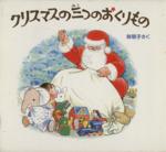 クリスマスの三つのおくりもの 3冊セット(児童書)