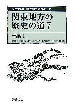 関東地方の歴史の道-千葉1(歴史の道調査報告書集成17)(7)(単行本)