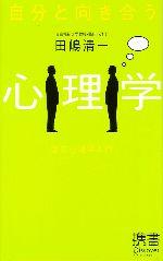 自分と向き合う心理学 意志心理学入門(ディスカヴァー携書011)(新書)