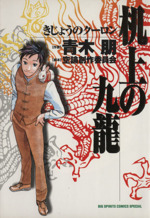 机上の九龍(大人コミック)