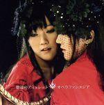 プリズム・アーク:悠遠のアミュレット/オペラファンタジア(初回限定盤)(DVD付)(DVD付)(通常)(CDS)