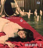 悠遠のアミュレット/オペラファンタジア(通常)(CDS)