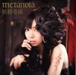 metanoia(DVD付)(通常)(CDA)