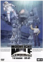 MOONLIGHT MILE 1stシーズン-Lift off-ACT.5(通常)(DVD)