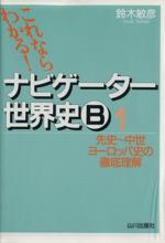 ナビゲーター世界史B 1 新課程用(別冊「ポイントチェック」付)(単行本)