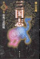 三国志(愛蔵版)(5)徐州の謀略戦