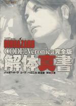 PS2/ドリームキャスト バイオハザード コード:ベロニカ完全版 解体真書(単行本)