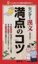 センター漢文満点のコツ(赤本ポケット)(新書)