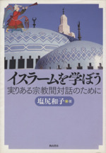 イスラームを学ぼう 実りのある宗教間対話(単行本)