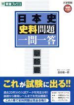 大学受験 日本史史料問題 一問一答 完全版 高速マスターシリーズ(東進ブックス)(赤シート付)(単行本)