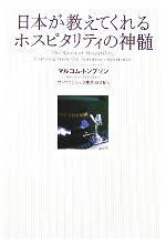 日本が教えてくれるホスピタリティの神髄(単行本)