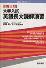大学入試 英語長文読解演習(単行本)