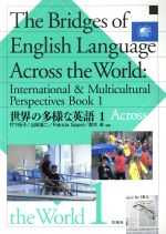 世界の多様な英語 1(単行本)