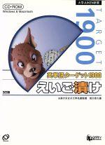 英単語ターゲット1900 えいご漬け 3訂版(CD-ROM1枚付)(単行本)