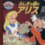 ふしぎの国のアリス(ディズニー・ゴールデン・コレクション25)(児童書)