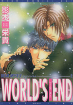 WORLD'S END(DEAR MYSELF2)(ディアプラスC)(大人コミック)