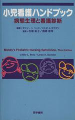 小児看護ハンドブック 病態生理と看護診断(単行本)