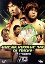 PRO-WRESTLING NOAH GREAT VOYAGE'07 9.9 日本武道館大会(通常)(DVD)
