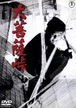 大菩薩峠(通常)(DVD)