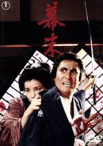 幕末(通常)(DVD)