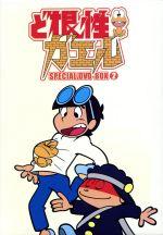 ど根性ガエル SPECIAL DVD-BOX2(通常)(DVD)