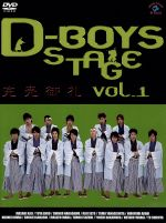 D-BOYS STAGE vol.1~完売御礼~(通常)(DVD)