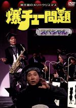 爆チュー問題スペシャル~冥王星のメリークリスマス~(通常)(DVD)