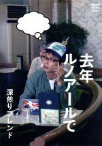 去年ルノアールで~深煎りブレンド~(通常)(DVD)