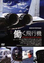 働く飛行機(通常)(DVD)