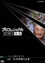プロフェッショナル 仕事の流儀 農家 木村秋則の仕事 りんごは愛で育てる(通常)(DVD)
