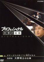 プロフェッショナル 仕事の流儀 指揮者 大野和士の仕事 がけっぷちの向こうに喝采がある(通常)(DVD)