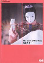 死者の書(通常)(DVD)