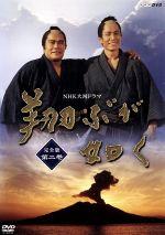 NHK大河ドラマ 翔ぶが如く 完全版 第二巻(通常)(DVD)