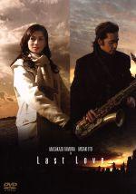 ラストラブ プレミアム・エディション(通常)(DVD)