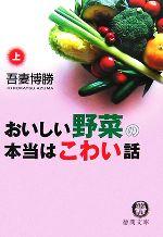 おいしい野菜の本当はこわい話(徳間文庫)(上)(文庫)