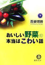 おいしい野菜の本当はこわい話(徳間文庫)(下)(文庫)