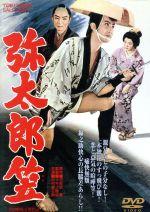 弥太郎笠(通常)(DVD)