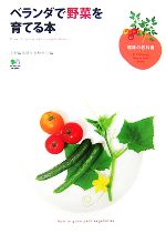 ベランダで野菜を育てる本(趣味の教科書)(単行本)