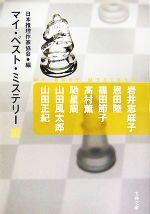 マイ・ベスト・ミステリー(文春文庫)(3)(文庫)