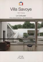 サヴォア邸 1931フランス ル・コルビュジェ(単行本)