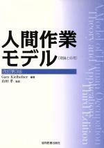 人間作業モデル-理論と応用- 改訂第3版(単行本)