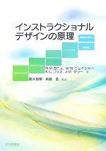 インストラクショナルデザインの原理(単行本)