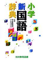 小学新国語辞典(児童書)