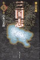 三国志(愛蔵版)(7)呂布の末路
