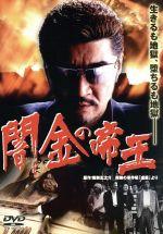 闇金の帝王(通常)(DVD)